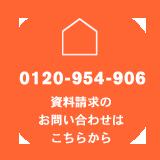 資料請求のお問い合わせはこちらから 0120-954-906