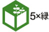5×緑 画像