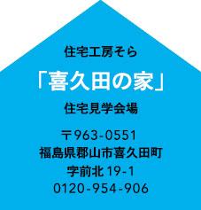喜久田の家 住宅見学開場