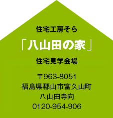 八山田の家 住宅見学開場