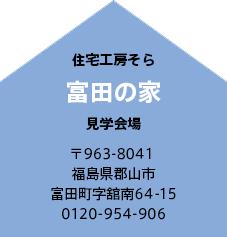 富田の家 見学開場