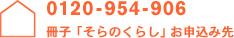 冊子「そらのくらし」お申込み先 0120-954-906
