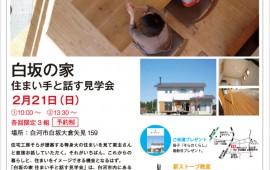 「白坂の家 住まい手と話す見学会」aruku2月号に掲載中。