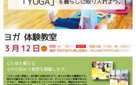 3月は、ヨガ教室を開催します。