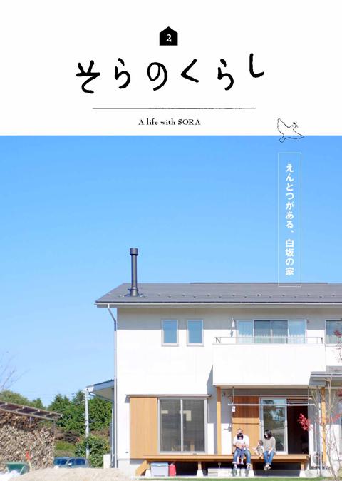 soranokurashi02 表紙