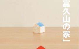 「郡山 富久山の家」完成見学会を開催します。