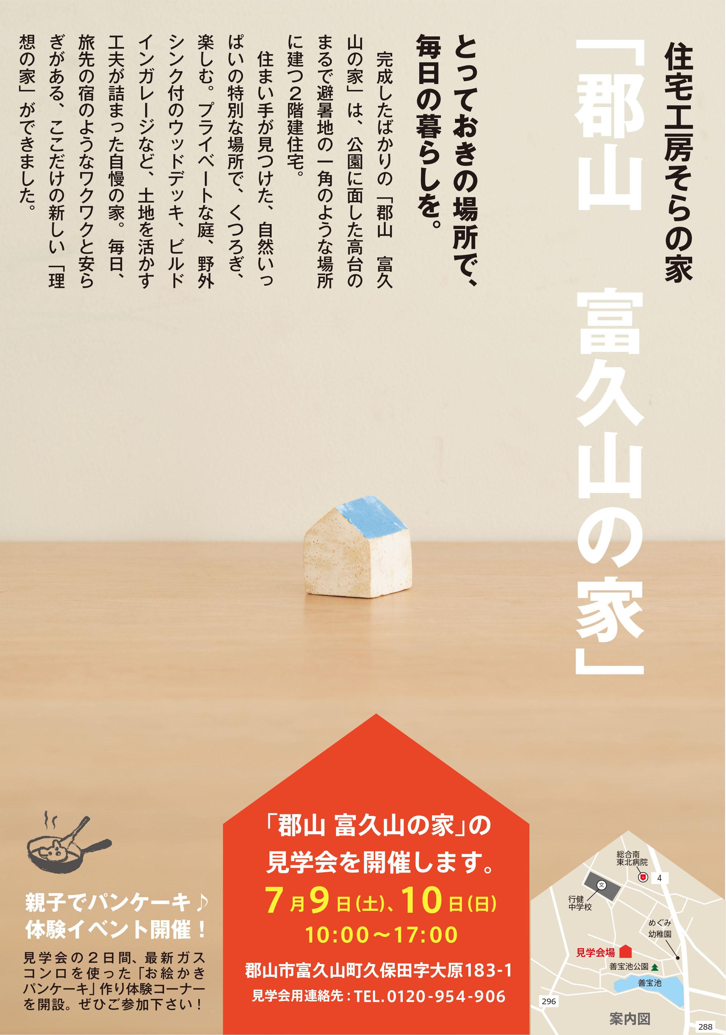 冨久山の家 web