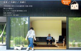 「Replan福島」 巻頭特集企画採用記念キャンペーン