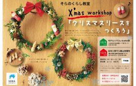 12/3・4 「クリスマスリース ワークショップ」を開催します