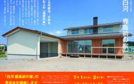7/1・7/2「鹿島前の家」完成見学会を開催します。
