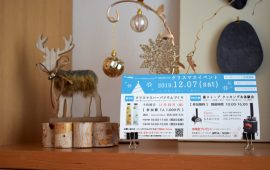 12/7 クリスマスイベント 詳細その6